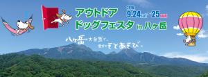 第二回アウトドアドッグフェスタin八ヶ岳! 9/24(土)-25(日)
