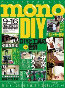 『モノ・マガジン2016年9月16日情報号』巻頭企画のジョギング特集に掲載されました!
