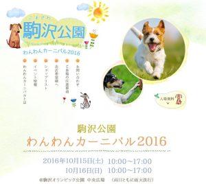 駒沢公園わんわんカーニバル2016に出店します!10/15(土)-10/16(日)