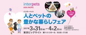 3/30(木)~4/2(日)インターペット2017に出展します!(東京ビッグサイト)
