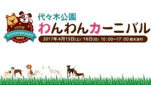 代々木公園わんわんカーニバル2017に出店します!4/15(土)-4/16(日)