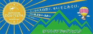第三回アウトドアドッグフェスタin八ヶ岳に出店します!9/23(土)-24(日)