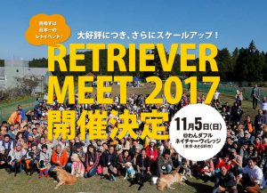 RETRIEVER MEET(レトミート)2017に出店します!11/5 (日)