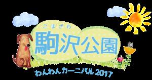 駒沢公園わんわんカーニバルに出店します!10/14(土)-10/15(日)