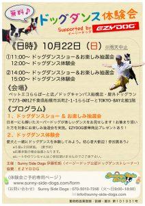10/22(日)無料のドッグダンス体験会を開催します!!