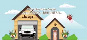 Jeep®と愛犬と、新年を撮ろう。