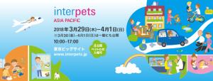 3/29(木)〜4/1(日)インターペット2018に出展します!(東京ビッグサイト)
