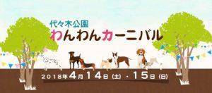 代々木公園わんわんカーニバル2018に出店します!4/14(土)-4/15(日)