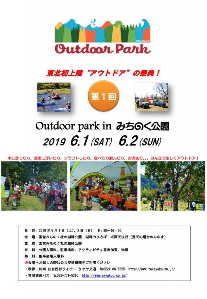 第1回アウトドアパークinみちのく公園でSUP体験会実施!