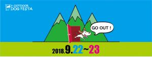 第4回アウトドアドッグフェスタin八ヶ岳に出店します!9/22(土)-23(日)