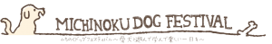 みちのく公園ドッグフェスティバル2018でSUP体験会実施!