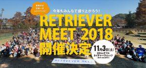 RETRIEVER MEET 2018に協賛させていただきます!11/3(土)