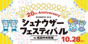 第20回シュナフェス2018in成田ゆめ牧場に協賛させていただきます!10/28(日)