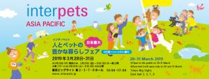 3/28(木)〜3/31(日)インターペット2019に出展します!(東京ビッグサイト)