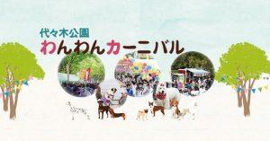 代々木公園わんわんカーニバル2019に出店します!4/13(土) – 4/14(日)