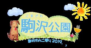 駒沢公園わんこ祭り2019に出店します!