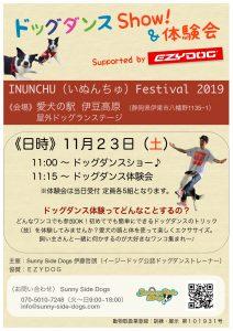 愛犬の駅INUNCHU FESTIVALでドッグダンスショー&体験会を開催!11/23(土)