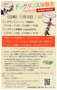 pecos幕張新都心店でレッツドッグダンス!11/10(日)