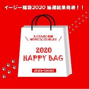 インスタグラム限定!Happy Bagプレゼント抽選結果発表