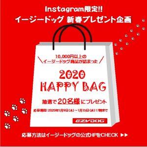 インスタグラムのフォロワー様限定企画!!Happy Bagプレゼント!
